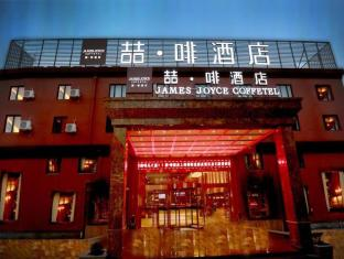 James Joyce Coffetel Shanghai International Tourism and Resorts Zone Branch