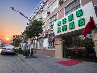 GreenTree Inn Shanghai Pudong Expo YangSi Metro Station YangXin Road Shell Hotel
