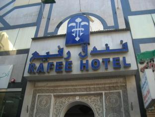 라피 호텔