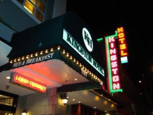 /it-it/the-kingston-hotel-bed-and-breakfast/hotel/vancouver-bc-ca.html?asq=jGXBHFvRg5Z51Emf%2fbXG4w%3d%3d