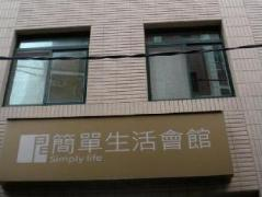 Simply Life Hotel | Taiwan Budget Hotels