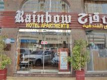 Rainbow Hotel Apartments: