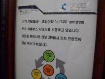 PLEX Hotel: facilities