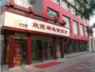 Shindom Inn Cai Shi Kou