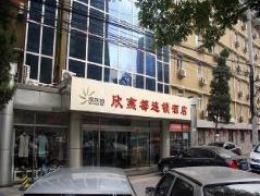 Shindom Inn Jianguo Men | Hotel in Beijing