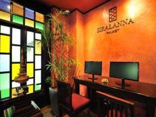 普吉岛希拉兰纳酒店 普吉岛 - 商务中心
