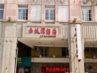 Xidiwan Hotel