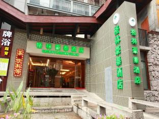 /th-th/greentree-inn-hangzhou-west-lake-avenue/hotel/hangzhou-cn.html?asq=vrkGgIUsL%2bbahMd1T3QaFc8vtOD6pz9C2Mlrix6aGww%3d