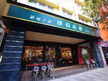 Kindness Hotel Xin Jue Jiang: exterior
