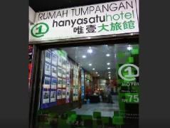 Hotel Hanya Satu | Malaysia Hotel Discount Rates