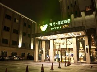 開元曼居酒店上海新國際博覽中心店