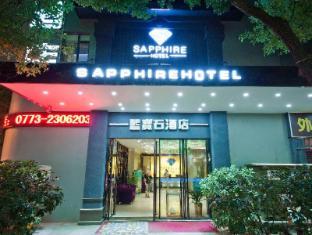 /guilin-sapphire-hotel/hotel/guilin-cn.html?asq=jGXBHFvRg5Z51Emf%2fbXG4w%3d%3d