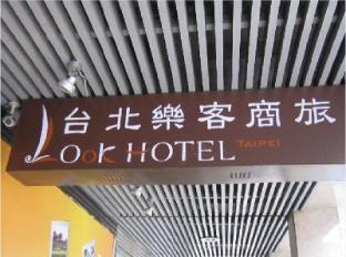 Look Hotel Taipei - Exterior