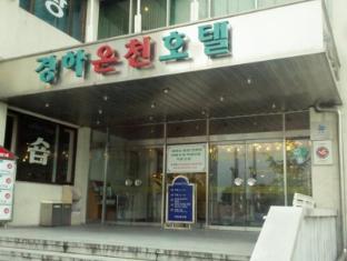 Goodstay Kyungha Spa Hotel Daejeon - Entrance