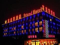 Yiwu Friend Hotel | Hotel in Yiwu