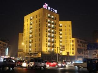 /jinjiang-inn-yiwu/hotel/yiwu-cn.html?asq=jGXBHFvRg5Z51Emf%2fbXG4w%3d%3d