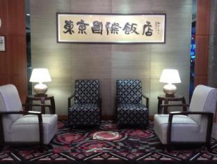Tokyo International Hotel