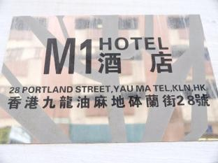 M1 Hotel Hongkong - Utsiden av hotellet