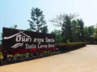 TaNiTa Lagoon Resort Udon Thani - Interior