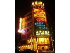 King Five Hotel China