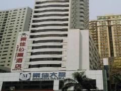Shenzhen Dongjia Flatlet Hotel | Hotel in Shenzhen