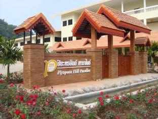 ปิยะพรฮิลล์ พาราไดซ์  แม่สาย (เชียงราย) - ภายนอกโรงแรม