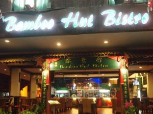 Aldy Hotel Stadhuys Malacca - Bamboo Hut Bistro