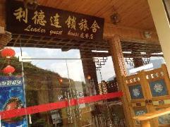 Leader Guest House Longji Branch | Hotel in Guilin