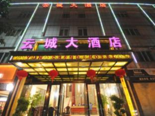 Yuncheng Hotel Guangzhou