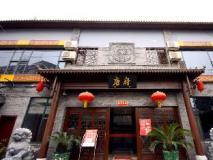 China Hotel | Chinese Culture Holiday Hotel Wangfujing