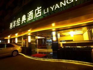 The Li Yang Hotel Guangzhou