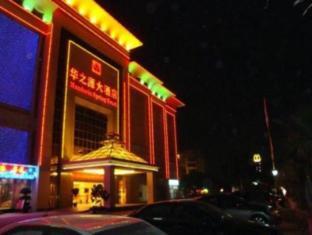 Mandarin Spring Hotel