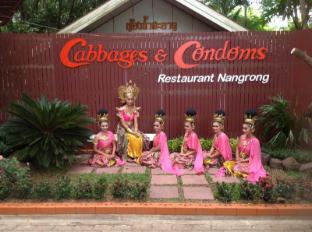 C & C Resort Buriram - Exterior