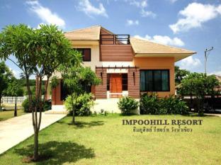 /im-poo-hill-resort/hotel/khao-yai-th.html?asq=jGXBHFvRg5Z51Emf%2fbXG4w%3d%3d