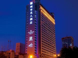 /hu-hu/celebrity-city-hotel/hotel/chengdu-cn.html?asq=vrkGgIUsL%2bbahMd1T3QaFc8vtOD6pz9C2Mlrix6aGww%3d