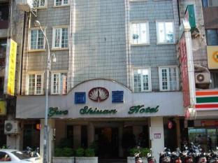 그우 시우안 호텔