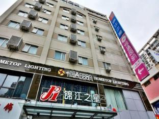 /th-th/jinjiang-inn-xiamen-train-station/hotel/xiamen-cn.html?asq=vrkGgIUsL%2bbahMd1T3QaFc8vtOD6pz9C2Mlrix6aGww%3d