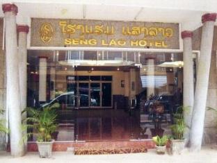 Seng Lao Hotel Vientiane - Entree