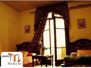 /mesho-inn-hostel/hotel/cairo-eg.html?asq=vrkGgIUsL%2bbahMd1T3QaFc8vtOD6pz9C2Mlrix6aGww%3d