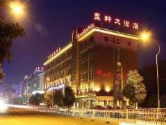 Yiwu Huang Xuan Hotel   Hotel in Yiwu