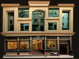 /hotel-hong-kong-inn/hotel/amritsar-in.html?asq=jGXBHFvRg5Z51Emf%2fbXG4w%3d%3d