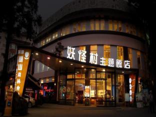 /ming-shan-resort/hotel/nantou-tw.html?asq=jGXBHFvRg5Z51Emf%2fbXG4w%3d%3d