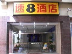 Super 8 Hotel Suzhou Industrial Park Xinyi | Hotel in Suzhou