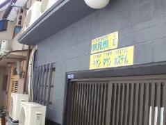 Tsurumibashi II Downtown Hostel Japan