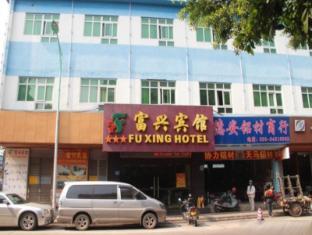 Fuxing Hotel