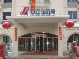 /jinjiang-inn-shenyang-beiling/hotel/shenyang-cn.html?asq=jGXBHFvRg5Z51Emf%2fbXG4w%3d%3d