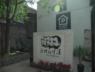 Beijing P.LOFT Youth Hostel