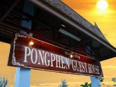 Pong Phen Guesthouse | Thailand Cheap Hotels