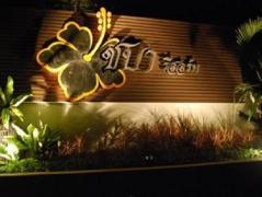 Chaba Resort | Rayong Hotel Discounts Thailand