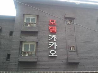 카카오 모텔